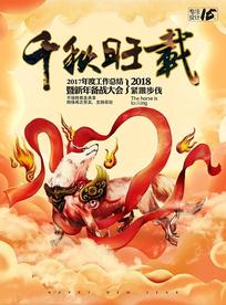 高端春节海报