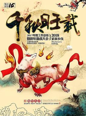高端大气春节海报