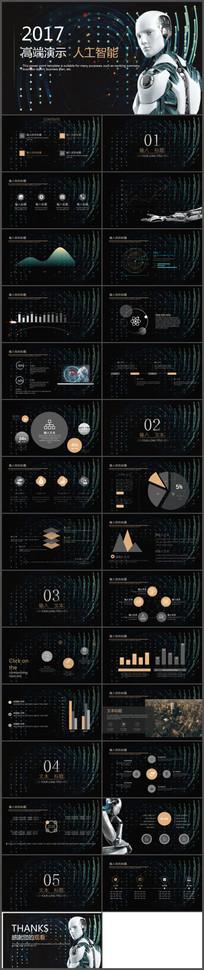 高端科技动态大数据PPT模板