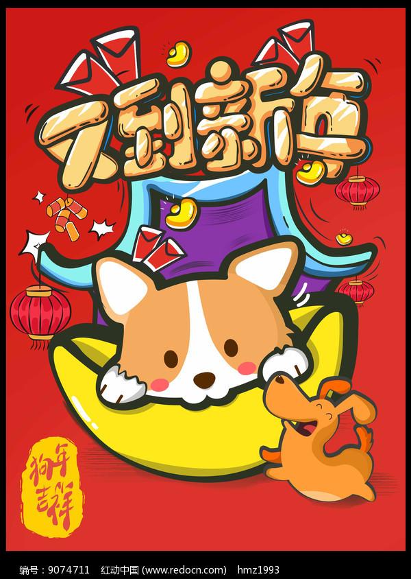 狗年创意卡通又到新年海报图片