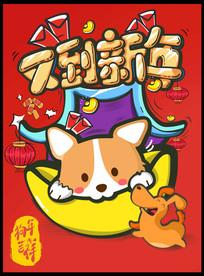 狗年创意卡通又到新年海报