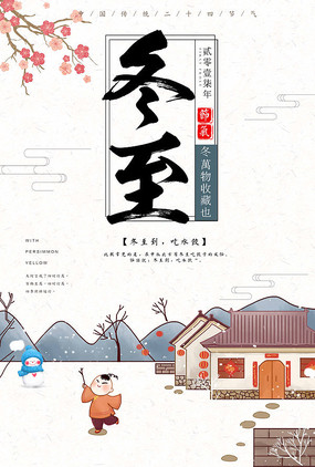 古典中国风冬至节气海报