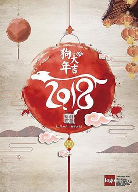 下载收藏 剪纸2018新年海报 下载收藏 喜庆2018狗年迎春新年海报 下载