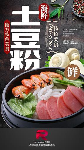 海鲜土豆粉海报