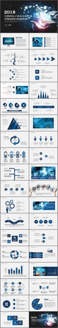 互联网大数据电子商务PPT