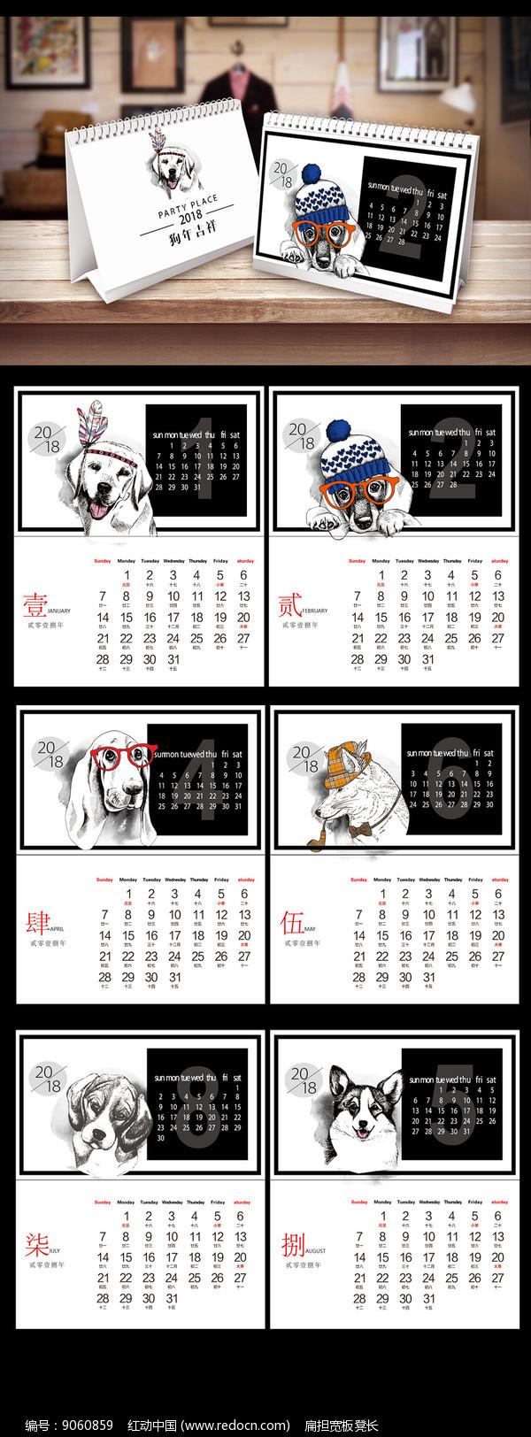 简洁卡通狗年台历图片
