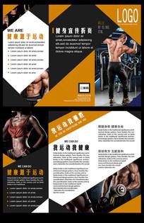 健身宣传三折页