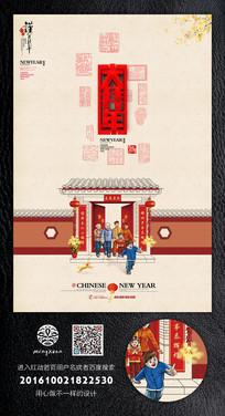 简约春节新年海报挂画设计