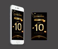 简约大气微商活动手机端海报 PSD