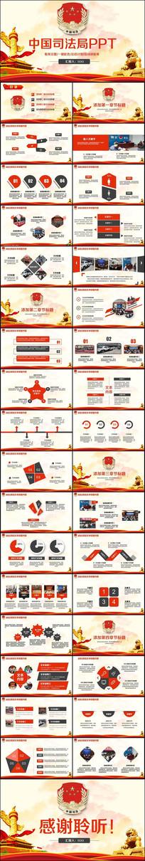 简约中国司法局司法机构PPT