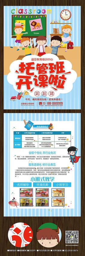 水彩中国风主持人培训招生宣传单_红动网 - 电脑上wap图片