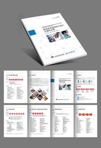课程简介宣传折页设计