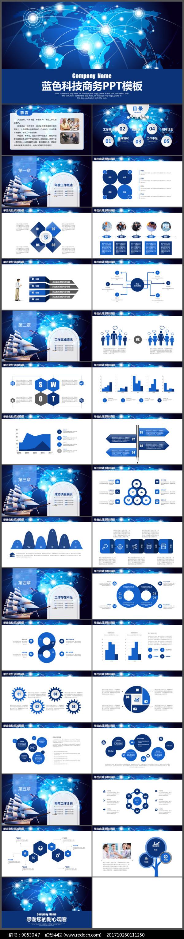 蓝色大气科技商务PPT模板图片