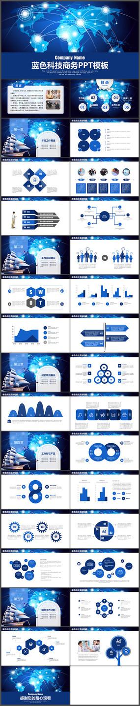 蓝色大气科技商务PPT模板