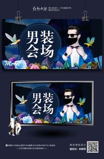 蓝色经典男装海报素材模板