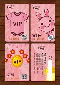 母婴店VIP会员卡