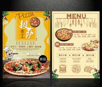 披萨菜单宣传单