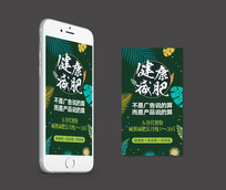 清新健康减肥手机端海报 PSD