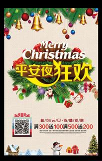 清新圣诞节海报设计