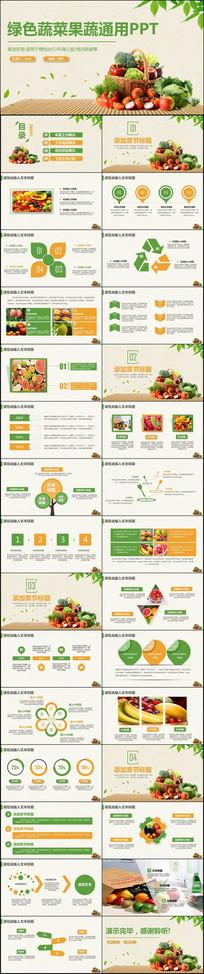清新水果果蔬绿色食物PPT