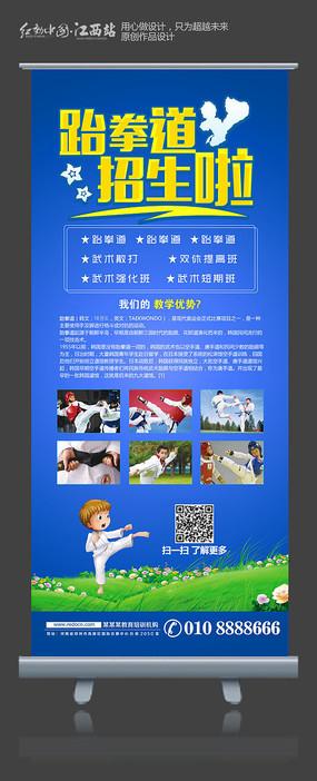 杭电招生网_跆拳道招生海报_红动网