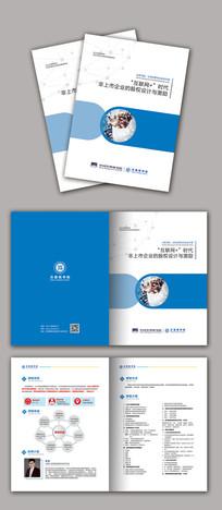 商务折页设计模板