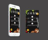少食多餐养生手机端海报 PSD