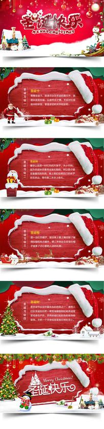 圣诞电子贺卡PPT模板