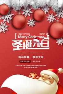 圣诞节促销海报背景素材