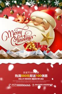 圣诞节喜庆促销海报背景素材
