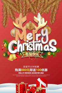 圣诞节祝福促销海报素材