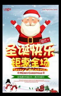 圣诞树创意圣诞节海报