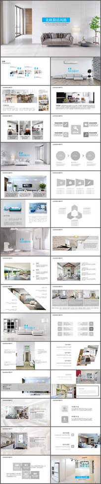 室内设计装修公司装潢PPT