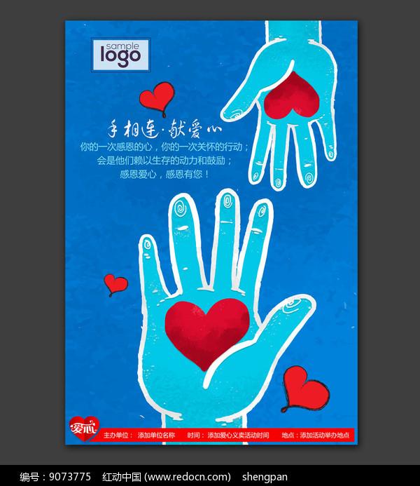 手绘创意爱心义卖公益海报
