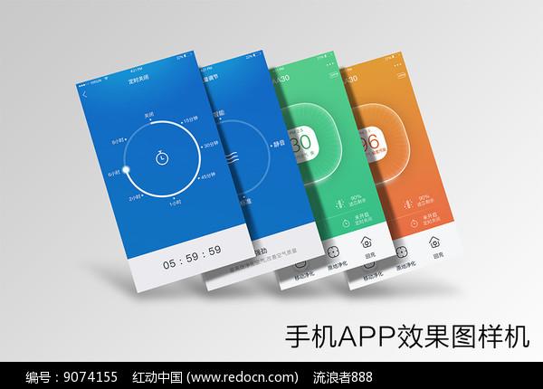手机APP效果图样机模板图片