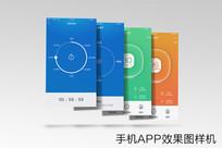 手机APP效果图样机模板 PSD