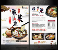 酸菜鱼宣传单页