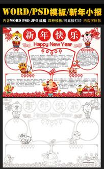 新年春节电子手抄报