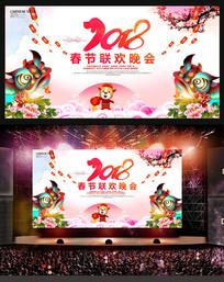 喜庆2018企业新年背景展板
