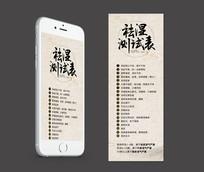 中国风祛湿测试表手机端海报