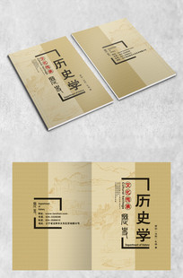 中国风史书封面