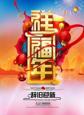 中国风祥福年海报
