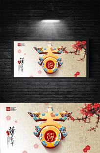 中国风新年年会背景海报模板