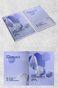紫色大气企业封面