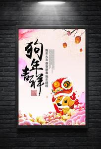 2018恭贺新春狗年创意海报