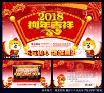 2018狗年春节PPT贺卡