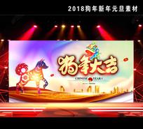 2018狗年大吉会议年会