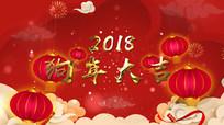 2018狗年大吉祝福AE模板