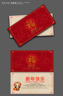 2018年贺卡设计