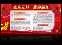 2018新年春节展板宣传栏